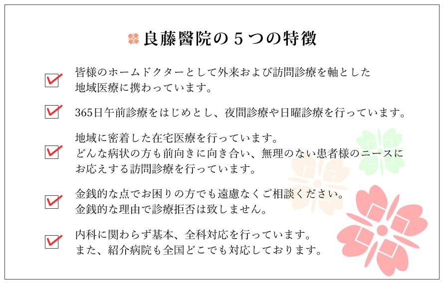 良藤醫院の5つの特徴